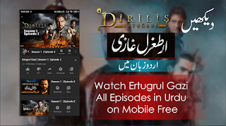 Ertugrul Ghazi Season 2 Urdu Dubbing