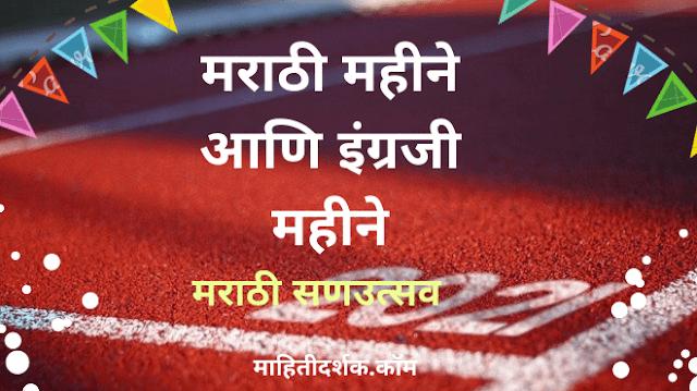 मराठी महीने व इंग्रजी महीने | Marathi Mahine Name - माहितीदर्शक