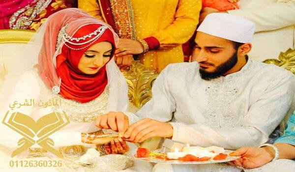 الزواج الشرعي, زواج شرعي, الزواج, زواج رسمي, الزواج الشرعي, زواج اسلامي , مأذون