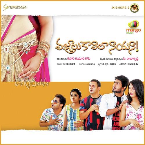 Vajralu-Kavala-Nayana-Telugu-2016-CD-Front-Cover-Poster-Wallpaper