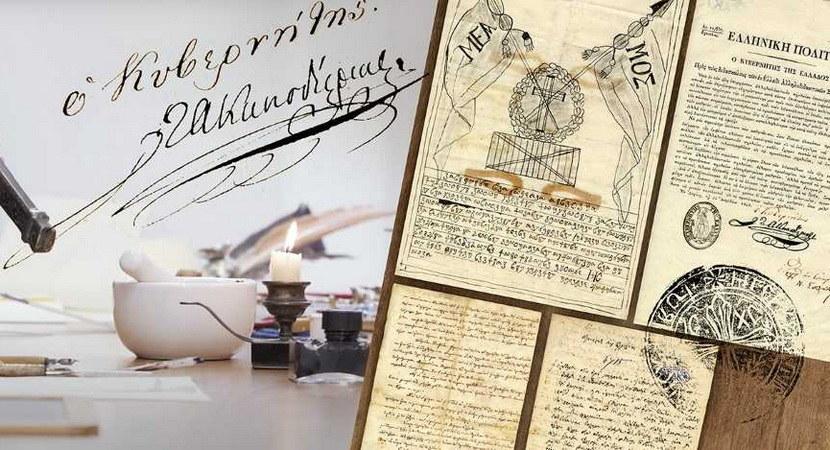 Οπτικοακουστική παραγωγή «Οι γραφές του '21» από το ΠΙΟΠ