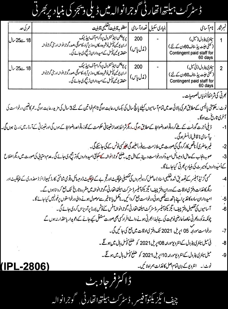 Gujranwala District Health Authority DHA -2021 Latest Jobs For  Sanitary Petrol & Female Sanitary Petrol