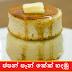 ජපන් පෑන් කේක් හදමු 🥞🥞🥞 (Japanese Pancake Hadamu)