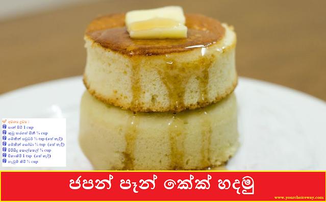 ජපන් පෑන් කේක් හදමු 🥞🥞🥞 (Japanese Pancake Hadamu) - Your Choice Way