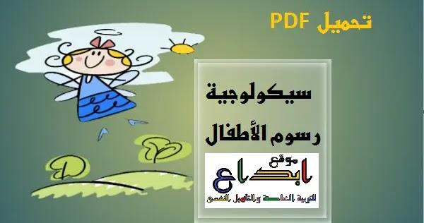 تحميل Pdf سيكولوجية رسوم الأطفال