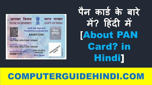 पैन कार्ड के बारे में? हिंदी में [About PAN Card? in Hindi]