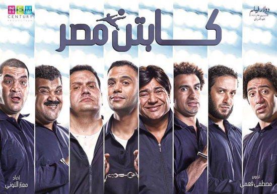 فيلم كابتن مصر كامل hd
