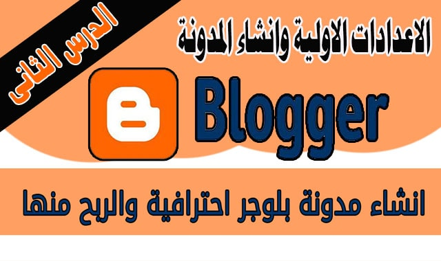 دورة انشاء مدونة بلوجر | كيفية انشاء مدونة بلوجر وضبط الاعدادات الاولية للمدونة