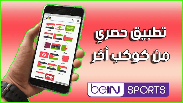 تحميل تطبيق Lite TV الجديد لمشاهدة جميع القنوات المشفرة العالمية مجانا على اجهزة الاندرويد