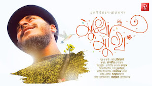 Mukhomukhi Lyrics (মুখোমুখি) Abu Ubayda   Bangla Song