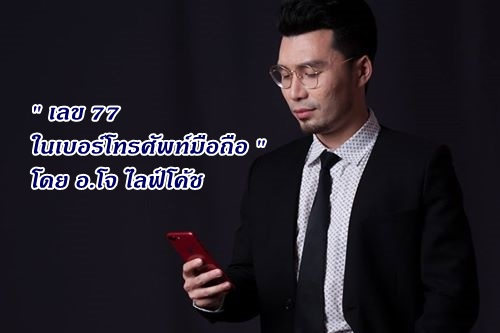 ความหมายของเลข 77 ในเบอร์โทรศัพท์มือถือ