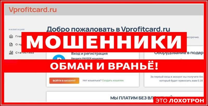 Мошеннический сайт vprofitcard.ru – Отзывы, развод, платит или лохотрон? Мошенники