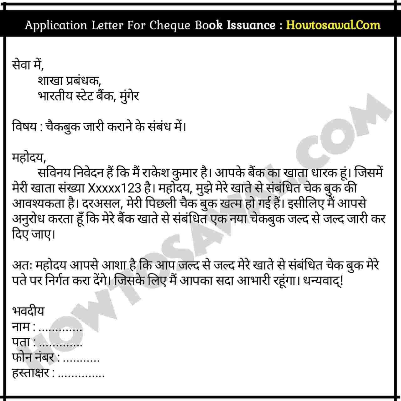 Cheque Book Issue Karane Ke Liye Application In Hindi | Bank Application In Hindi