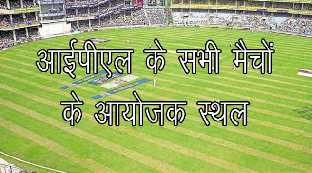 list of venue of all ipl matches