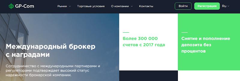 Мошеннический сайт gp-com.com/ru – Отзывы, развод. Компания GP-Com мошенники