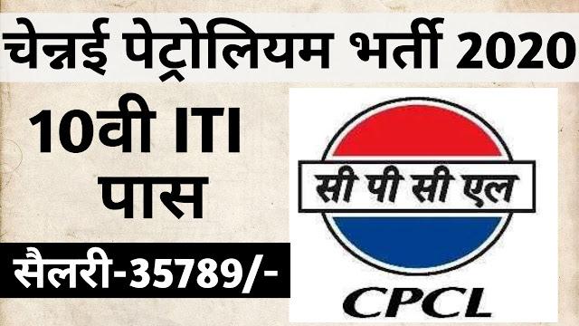 चेन्नई पेट्रोलियम कॉर्पोरेशन लिमिटेड CPCL Recruitment 2020
