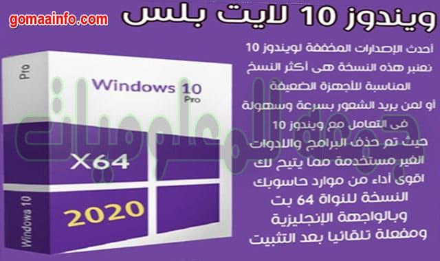 تحميل ويندوز 10 لايت بلس | Windows 10 Pro 19H2 x64 Lite Plus | فبراير 2020