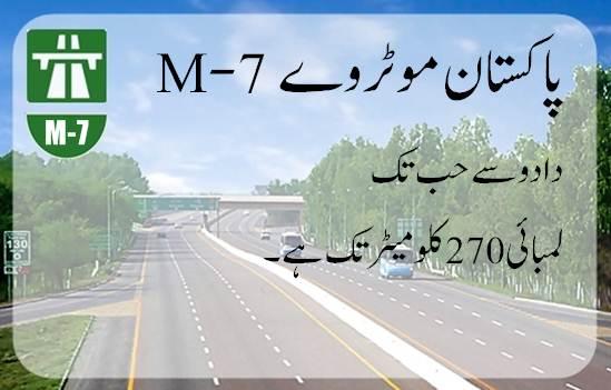 m-7-motorway