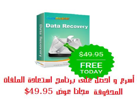 أسرع و احصل على برنامج استعادة الملفات المحذوفة Coolmuster مجانا عوض 49.95$