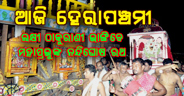 Hera Panchami Date Image Odia Photo with Ratha, what happens in Hera Panchami