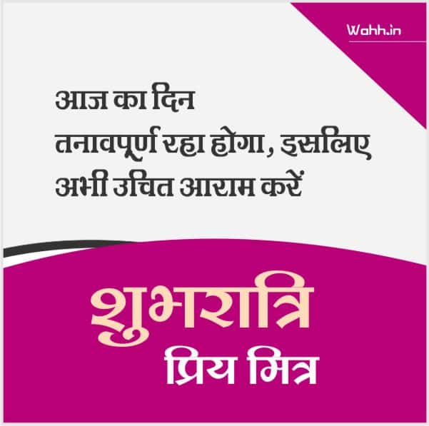good night msg for friends In Hindi