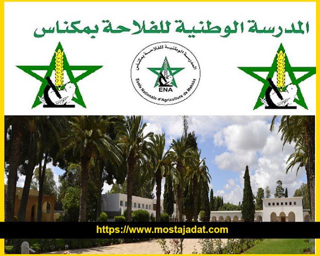 ولوج السنة الأولى بالمدرسة الوطنية للفلاحة بمكناس ENAM Meknès 2020