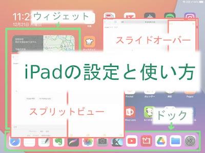iPadの設定と使い方