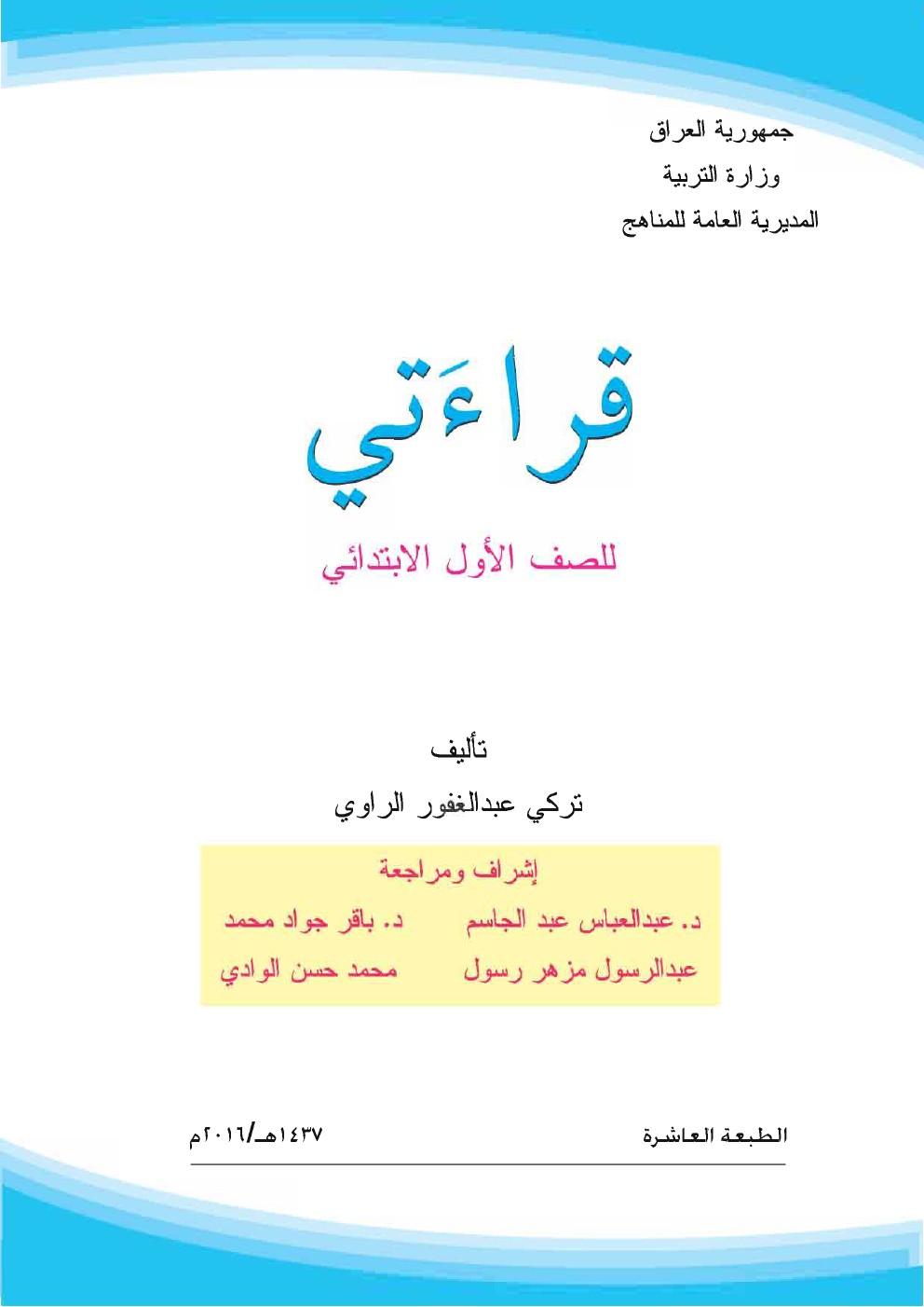 كتاب القراءه للصف الاول ابتدائي القديم