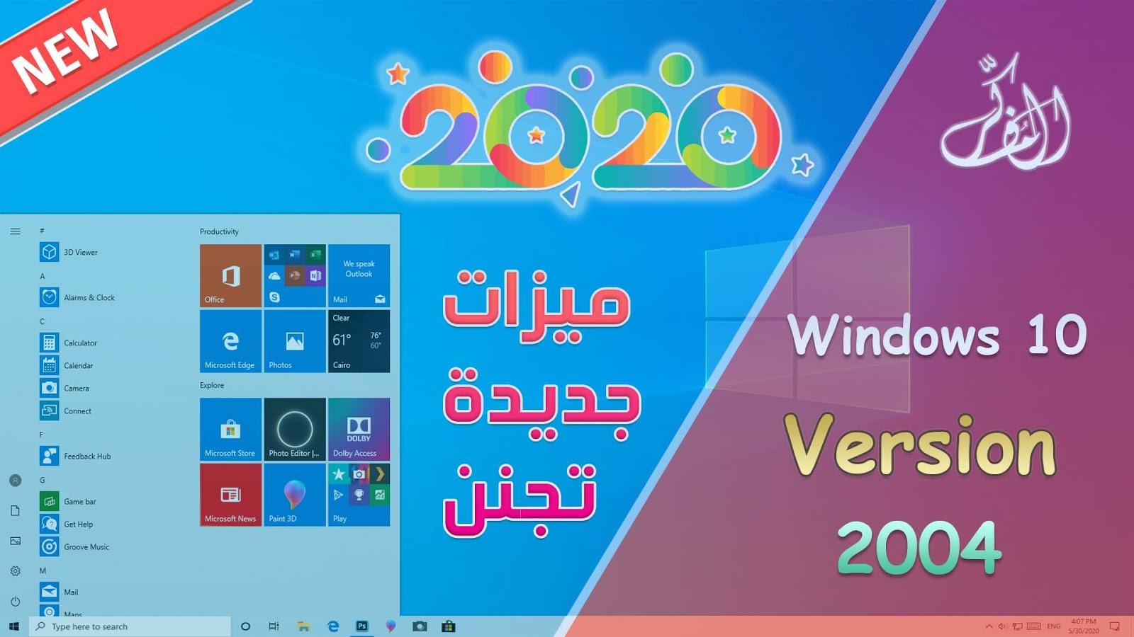 تحميل ويندوز 10 الجديد تحديث مايو 2020 إصدار 2004 من الموقع الرسمي ISO