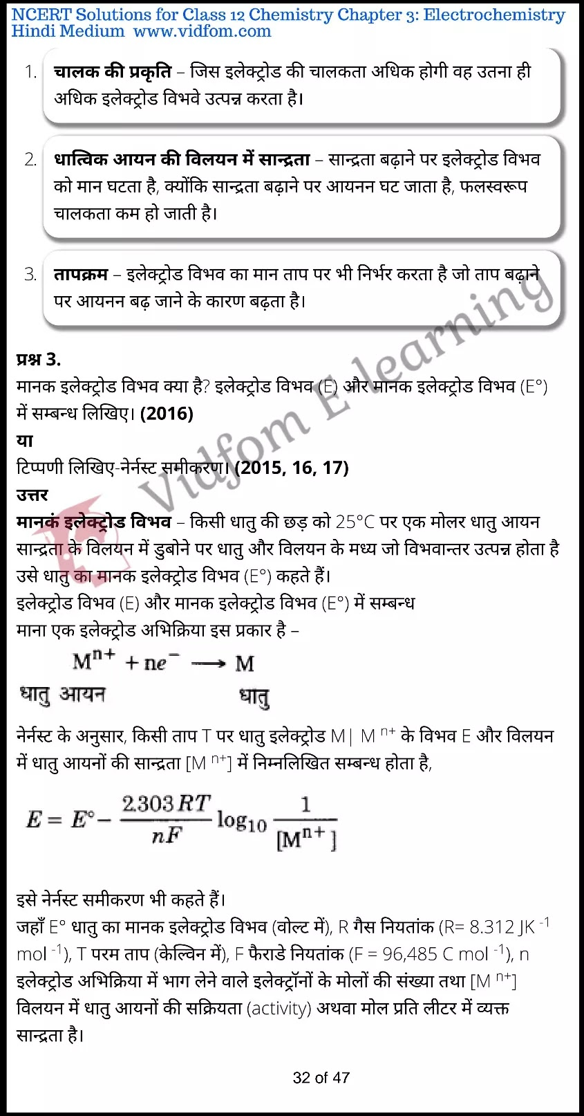 class 12 chemistry chapter 3 light hindi medium 32
