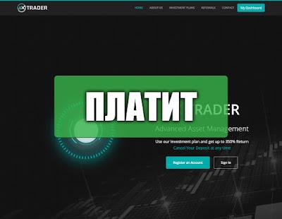 Скриншоты выплат с хайпа axtrader.com