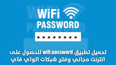 افضل تطبيق اتصال بشبكات الواي فاي Wifi بشكل امن بدون روت