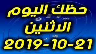 حظك اليوم الاثنين 21-10-2019 -Daily Horoscope