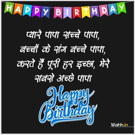 2021 Birthday Wishes for Father in Hindi Images