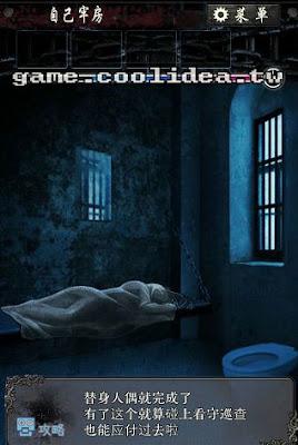 無限牢獄第3章圖文攻略9