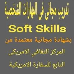 تدريب Soft Skills مجانى من السفارة الامريكية | احصل على شهادة مجانية فى Soft Skills من السفارة الامريكية