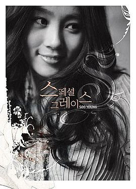 스페셜 그레이스 Lee Soo Young