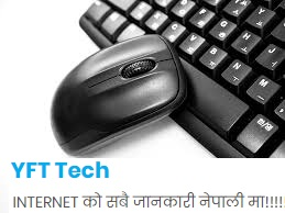 Computer के हो ? What is Computer