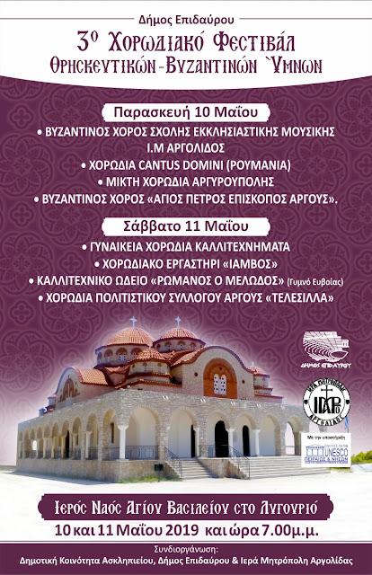 Δήμος Επιδαύρου: 3ο Χορωδιακό Φεστιβάλ Θρησκευτικών – Βυζαντινών Ύμνων