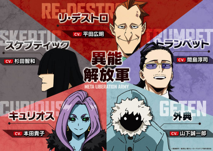 My Hero Academia (Boku no Hero Academia) anime - Temporada 5 - Meta Liberation Army - reparto