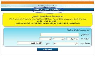 نتيجة تنسيق رياض الاطفال 2021, اعلان تنسيق رياض الأطفال 2021 بالرقم القومي, نتيجة تنسيق رياض الأطفال محافظة القاهرة