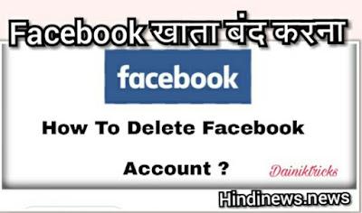 facebook par apna account delete kaise kare . fb id delete karna