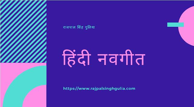 हिंदी नवगीत,hindi navgeet,राजपाल सिंह गुलिया