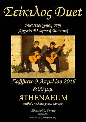 Σείκιλος Duet: μια περιήγηση στην αρχαία ελληνική μουσική