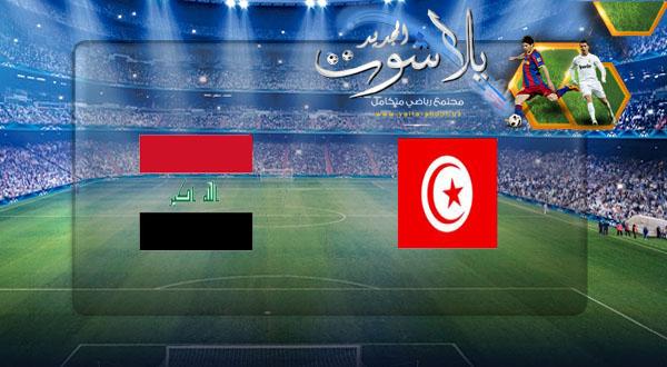 نتيجة مباراة تونس والعراق الودية بتاريخ 07-06-2019 مباراة ودية