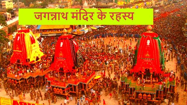जगन्नाथ मंदिर के रहस्य  ( Jagannath Temple Miracles )