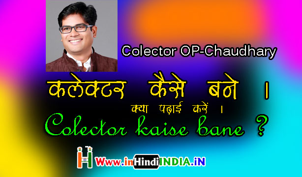 Colector kaise bane op chaudhri IAS