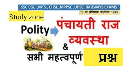 BPSC Pre: Indian Polity| Panchayati Raj System