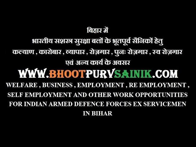 EX SERVICEMEN WELFARE BUSINESS EMPLOYMENT RE EMPLOYMENT SELF EMPLOYMENT IN BIHAR बिहार में भूतपूर्व सैनिक कल्याण कारोबार व्यापार रोज़गार पुनः रोज़गार स्व - रोज़गार
