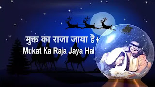 Aaya Hai YESHU Aaya Hai Christmas Song Lyrics